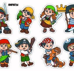 Пираты - картинки для вырезания