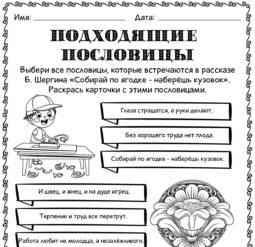 Подходящие пословицы Б. Шергин