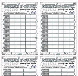 Расположи десятичные дроби по порядку - сложность 2