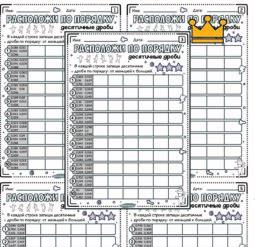 Расположи десятичные дроби по порядку - сложность 3