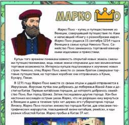 Рассказ о Марко Поло