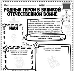 Родные герои в Великой Отечественной войне