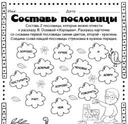 Составь пословицы В. Осеева