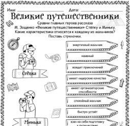 Великие путешественники М. Зощенко