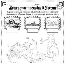 Всемирное наследие в России