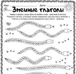 Змеиные глаголы