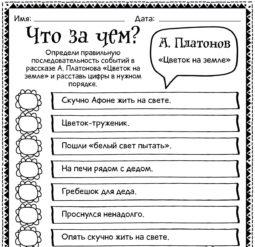 Что за чем? А. Платонов