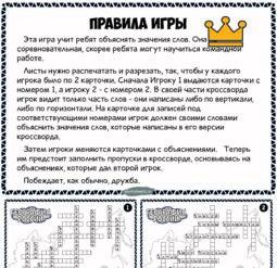 География России - парный кроссворд