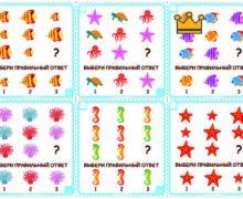 Логические загадки - Выбери правильный ответ - Под водой - уровень 1