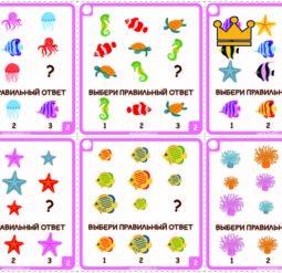 Логические загадки - Выбери правильный ответ - Под водой - уровень 2