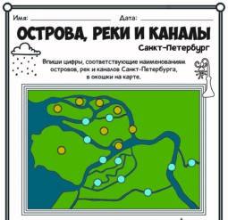 Острова, реки и каналы - Санкт-Петербург