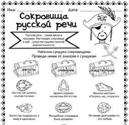 Сокровища русской речи