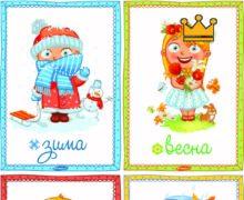 Зима, весна, лето, осень - плакаты с девочками
