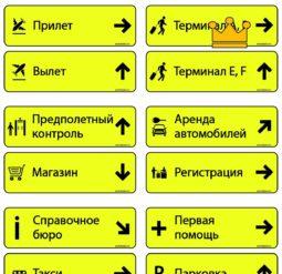 Знаки в аэропорту