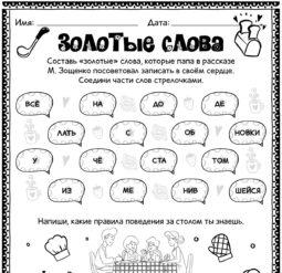 Золотые слова М. Зощенко