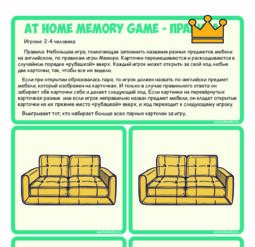 At home - memory game