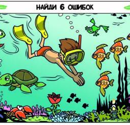 Найди 6 ошибок - под водой