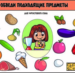 Обведи подходящие предметы для фруктового сока