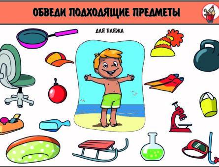 Обведи подходящие предметы для пляжа