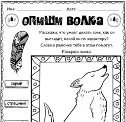Опиши волка
