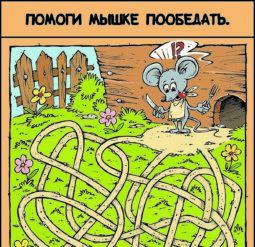 Помоги мышке пообедать