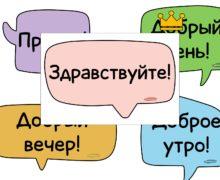 Приветствия на русском языке