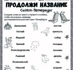 Продолжи название - Санкт-Петербург