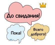 Прощания на русском языке
