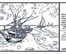 Рыбацкие лодки в Сен-Мари 1888 год - Раскраска Ван Гог
