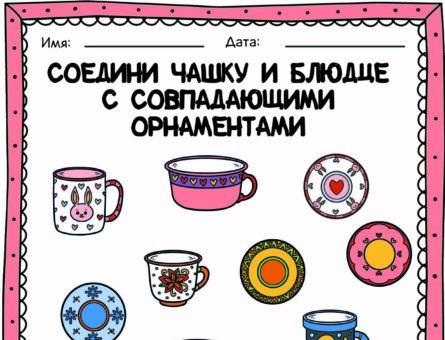 Соедини чашку и блюдце
