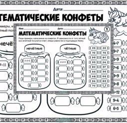 Математические конфеты - сложность 1