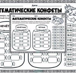 Математические конфеты - сложность 2