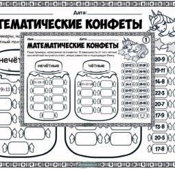 Математические конфеты - сложность 3