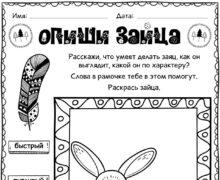 Опиши зайца