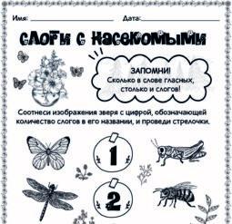 Слоги с насекомыми