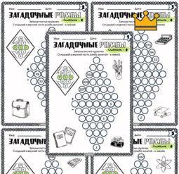 Загадочные ромбы - сложность 4