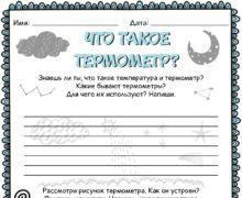Что такое термометр?