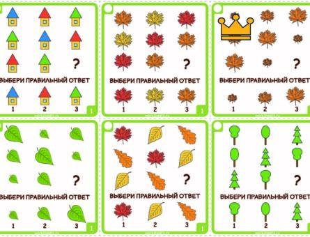 Логические загадки - Выбери правильный ответ - Осень