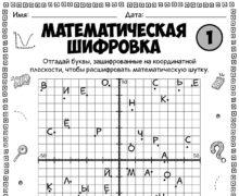 Математическая шифровка 1
