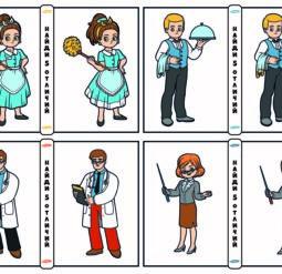 Найди отличия - Профессии