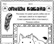 Опиши кабана