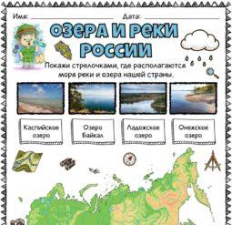 Озера и реки России