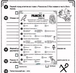 Рамсес II - вопросы