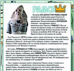 Рассказ о фараоне Рамсесе II