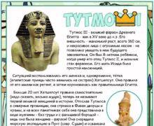 Рассказ о фараоне Тутмосе III