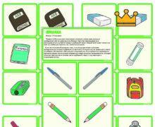 Школьные принадлежности - игра мемори