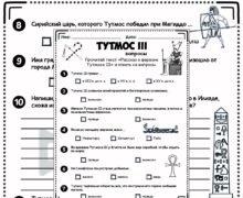 Тутмос III - вопросы