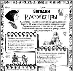 Загадки Клеопатры