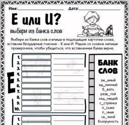 Е или И - выбери из банка слов