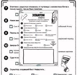 Эхнатон - вопросы